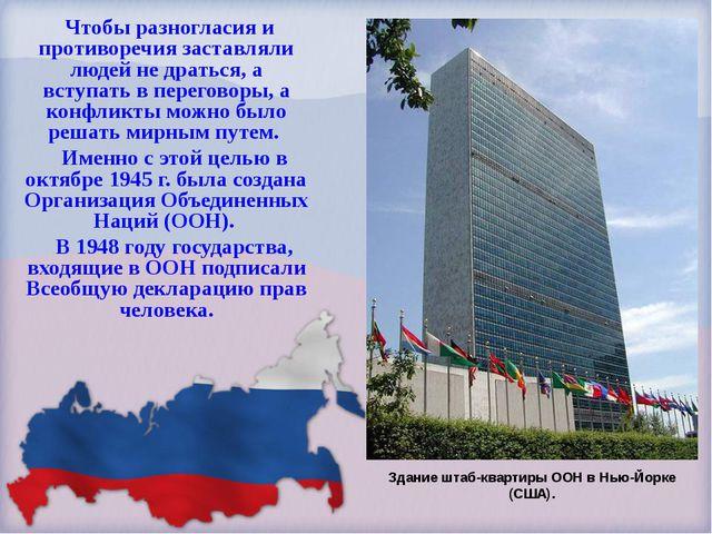 Здание штаб-квартиры ООН в Нью-Йорке (США). Чтобы разногласия и противоречия...