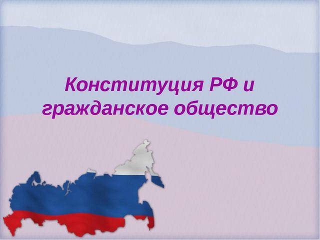 Конституция РФ и гражданское общество