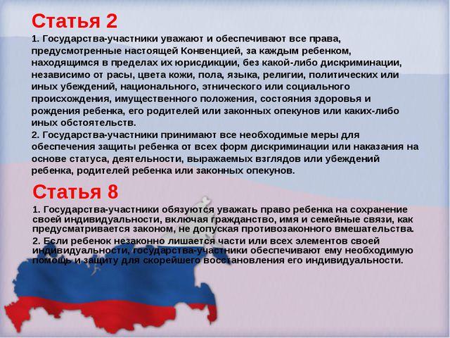 Статья 2 1. Государства-участники уважают и обеспечивают все права, предусмот...