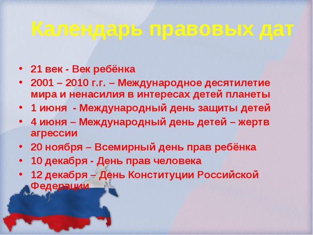 Календарь правовых дат 21 век - Век ребёнка 2001 – 2010 г.г. – Международное...