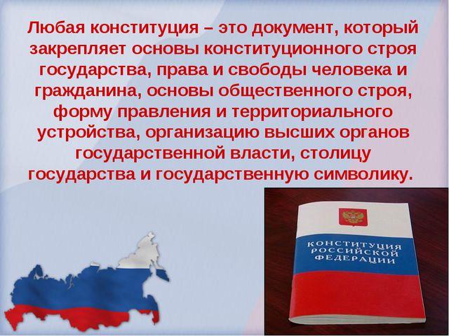 Любая конституция – это документ, который закрепляет основы конституционного...