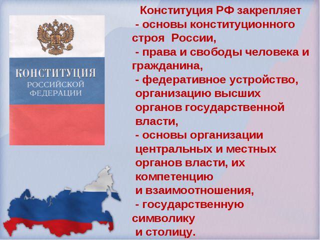 Конституция РФ закрепляет - основы конституционного строя России, - права и с...