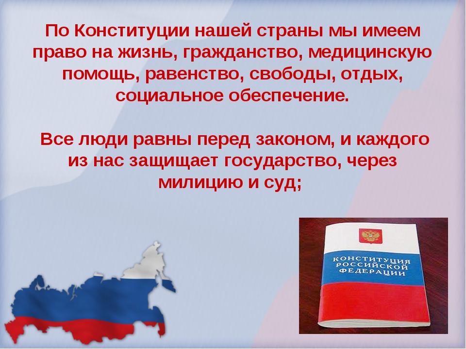 По Конституции нашей страны мы имеем право на жизнь, гражданство, медицинскую...