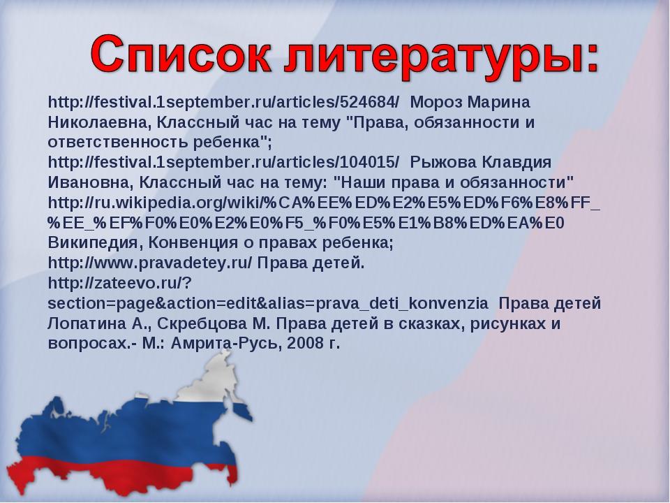 http://festival.1september.ru/articles/524684/ Мороз Марина Николаевна, Класс...