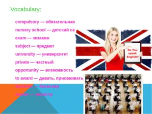 Vocabulary: compulsory — обязательная nursery school — детский сад exam — экз
