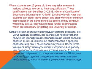 When students are 16 years old they may take an exam in various subjects in