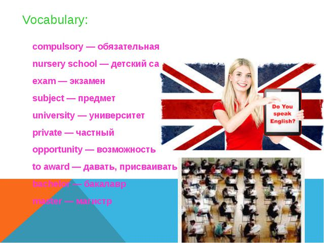 Vocabulary: compulsory — обязательная nursery school — детский сад exam — экз...