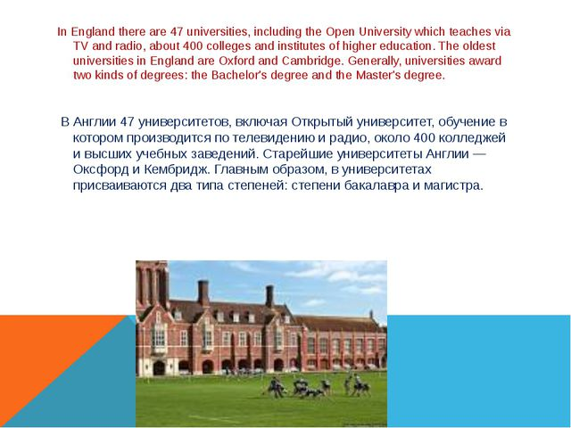 In England there are 47 universities, including the Open University which te...