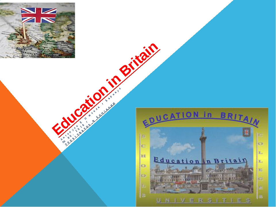 Education in Britain Антопуло Е И школа г Барнаул № 60, 2016 г Образование в...