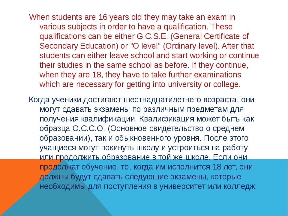 When students are 16 years old they may take an exam in various subjects in...