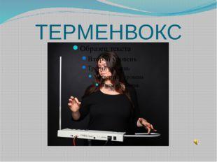 ТЕРМЕНВОКС