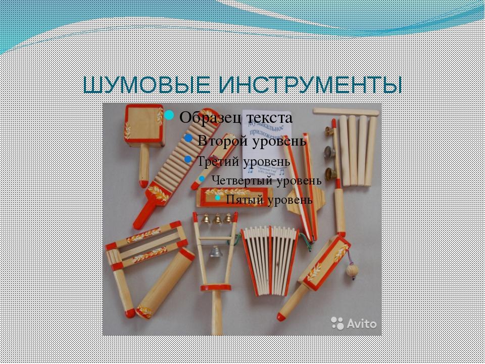 фото музыкальные описание инструменты