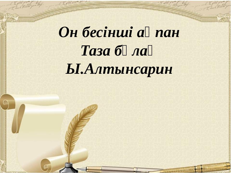 Он бесінші ақпан Таза бұлақ Ы.Алтынсарин