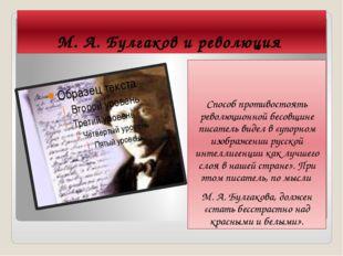 М. А. Булгаков и революция Способ противостоять революционной бесовщине писат