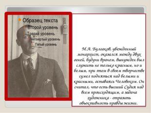 М.А. Булгаков, убежденный монархист, оказался между двух огней, будучи врачом