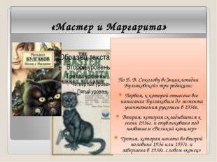 «Мастер и Маргарита» По Б. В. Соколову в«Энциклопедии Булгаковской» три редак