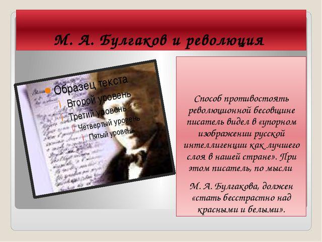М. А. Булгаков и революция Способ противостоять революционной бесовщине писат...