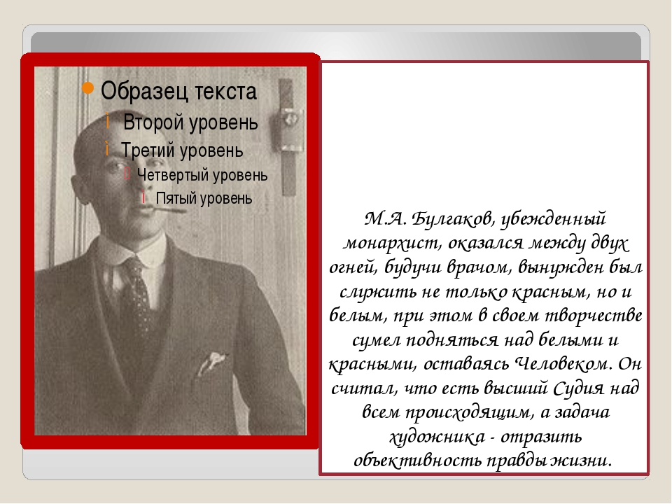 М.А. Булгаков, убежденный монархист, оказался между двух огней, будучи врачом...