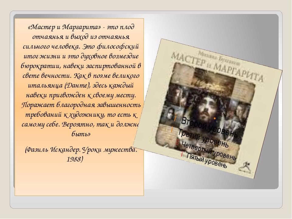 «Мастер и Маргарита» - это плод отчаянья и выход из отчаянья сильного человек...