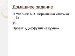 Домашнее задание Учебник А.В. Перышкина «Физика 7» §9 Проект «Диффузия на кух
