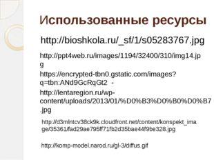 Использованные ресурсы http://bioshkola.ru/_sf/1/s05283767.jpg http://ppt4we