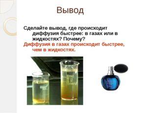 Вывод Сделайте вывод, где происходит диффузия быстрее: в газах или в жидкостя