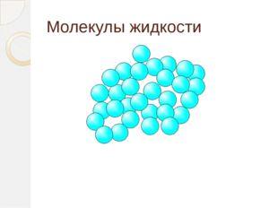 ЖИДКОСТИ Молекулы жидкости