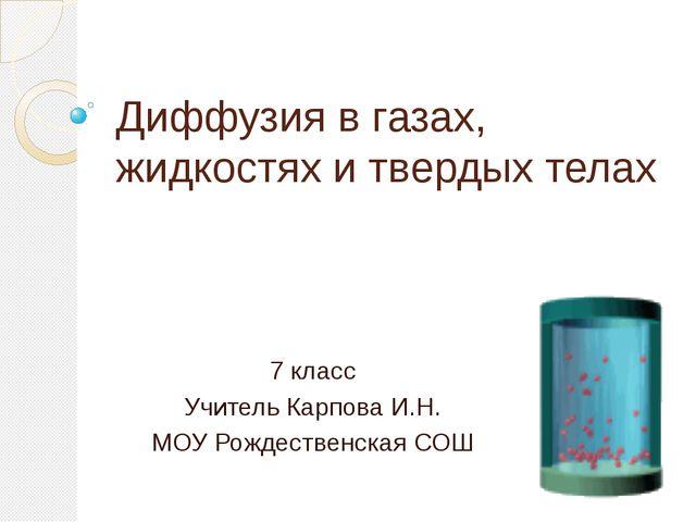 Диффузия в газах, жидкостях и твердых телах 7 класс Учитель Карпова И.Н. МОУ...