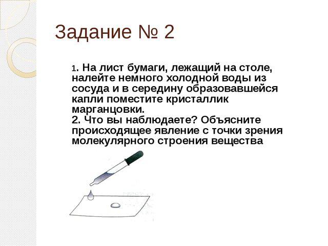 Задание № 2 1. На лист бумаги, лежащий на столе, налейте немного холодной вод...