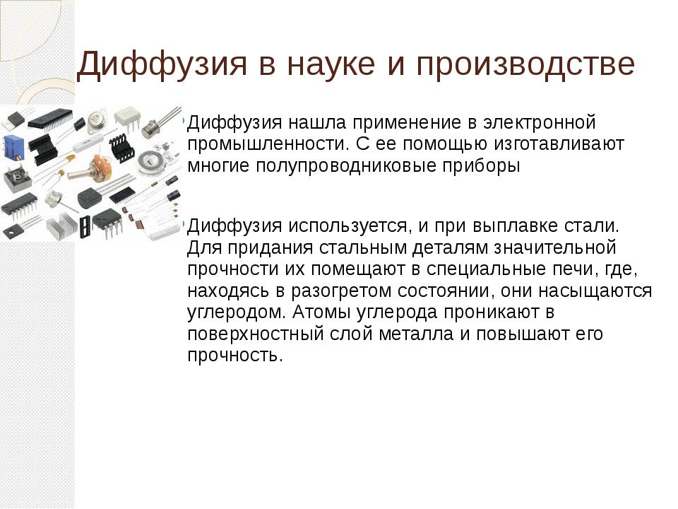 Диффузия в науке и производстве Диффузия нашла применение в электронной промы...