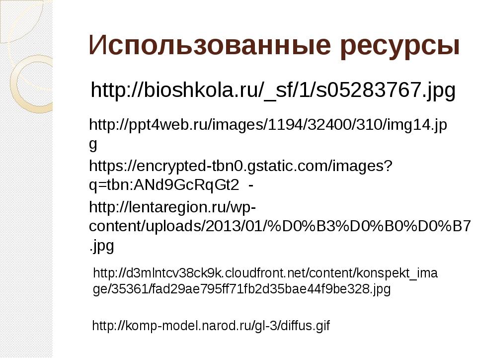 Использованные ресурсы http://bioshkola.ru/_sf/1/s05283767.jpg http://ppt4we...