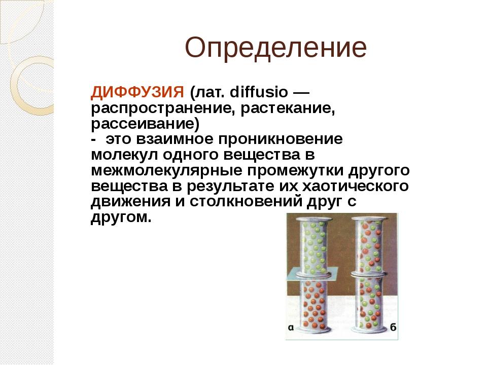 Определение ДИФФУЗИЯ (лат. diffusio — распространение, растекание, рассеивани...
