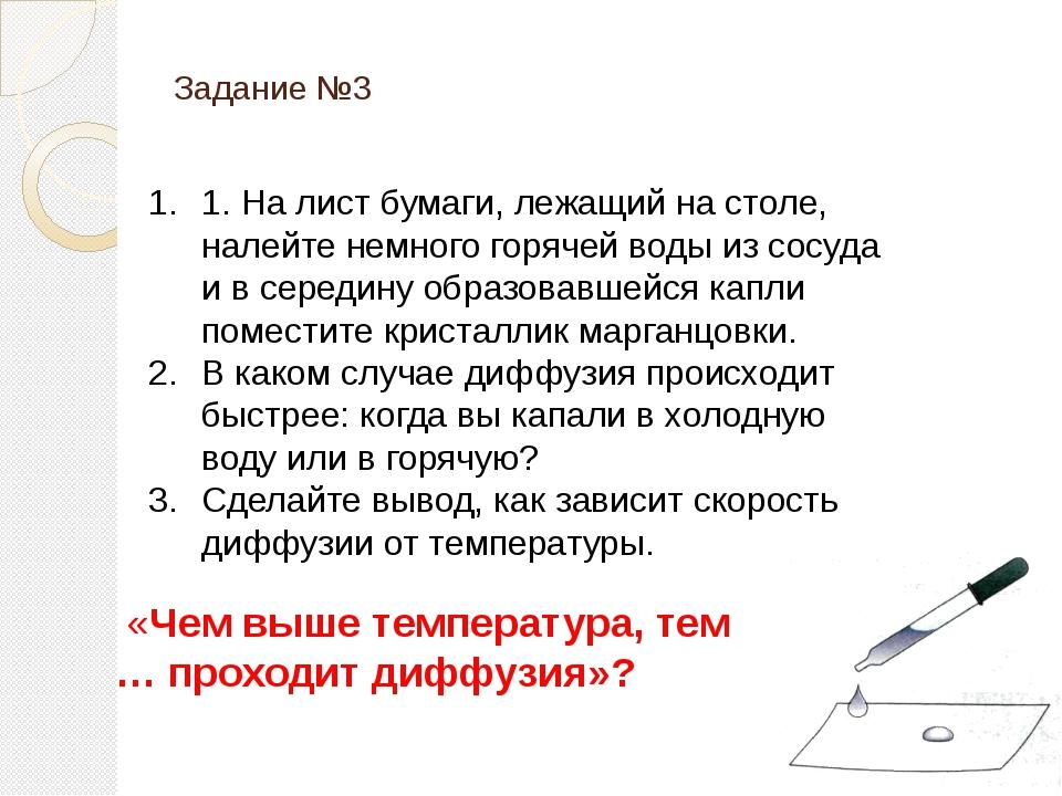 Задание №3 1. На лист бумаги, лежащий на столе, налейте немного горячей воды...
