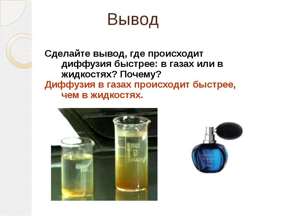 Вывод Сделайте вывод, где происходит диффузия быстрее: в газах или в жидкостя...