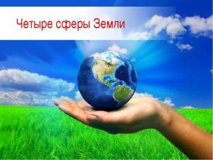 Free Powerpoint Templates Четыре сферы Земли Free Powerpoint Templates Page *
