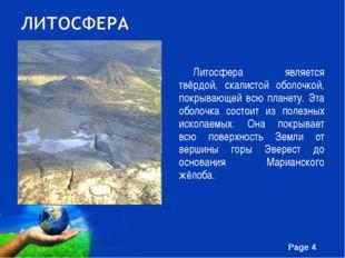 Литосфера является твёрдой, скалистой оболочкой, покрывающей всю планету. Эт