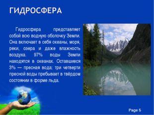 Гидросфера представляет собой всю водную оболочку Земли. Она включает в себя