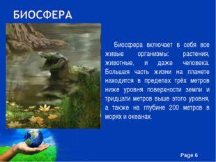 Биосфера включает в себя все живые организмы: растения, животные, и даже чел