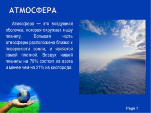 Атмосфера — это воздушная оболочка, которая окружает нашу планету. Большая ча