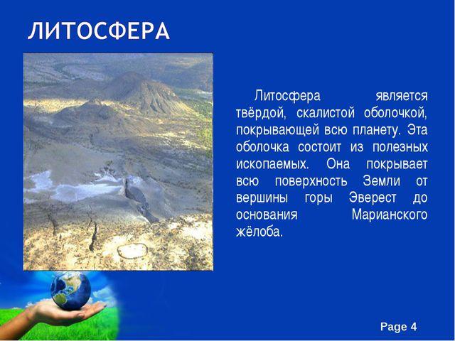 Литосфера является твёрдой, скалистой оболочкой, покрывающей всю планету. Эт...