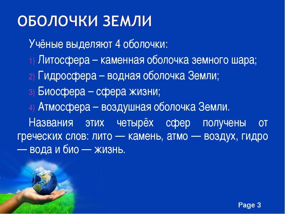 Учёные выделяют 4 оболочки: Литосфера – каменная оболочка земного шара; Гидро...
