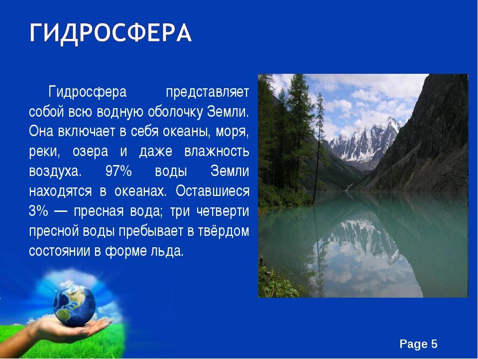 Гидросфера представляет собой всю водную оболочку Земли. Она включает в себя...