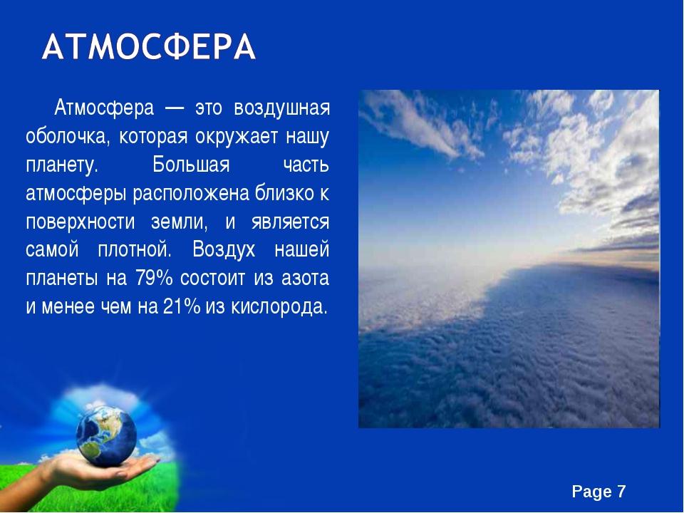 Атмосфера — это воздушная оболочка, которая окружает нашу планету. Большая ча...