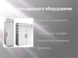 Виды холодильного оборудования сборные холодильные камеры, холодильные шкафы,