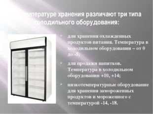 По температуре хранения различают три типа холодильного оборудования: для хра