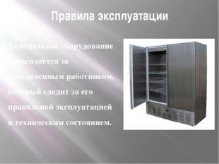 Правила эксплуатации Холодильное оборудование закрепляется за определенным ра