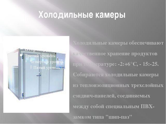 Холодильные камеры Холодильные камеры обеспечивают качественное хранение прод...