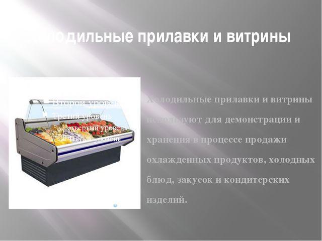 Холодильные прилавки и витрины Холодильные прилавки и витрины используют для...