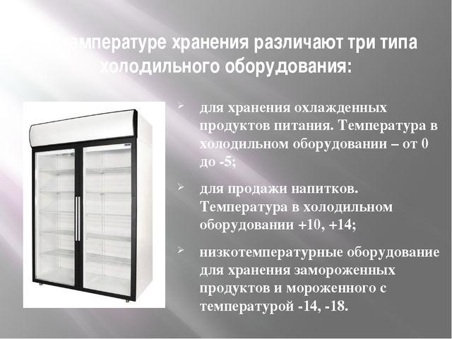 По температуре хранения различают три типа холодильного оборудования: для хра...