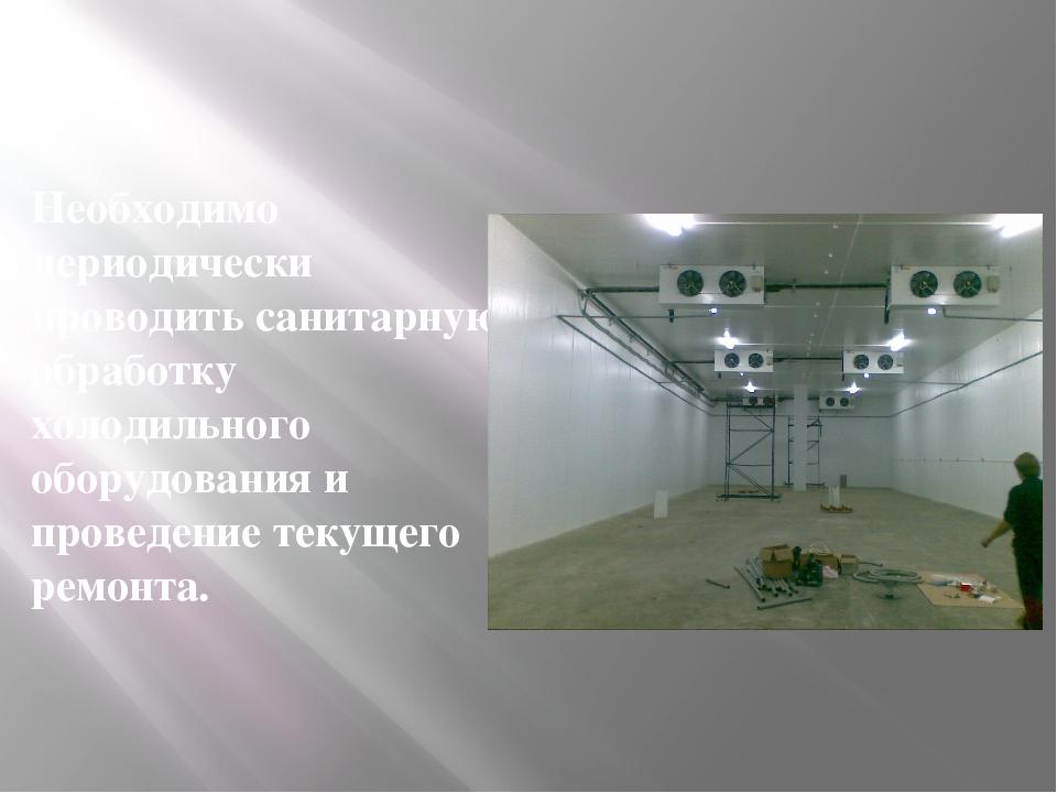 Необходимо периодически проводить санитарную обработку холодильного оборудова...
